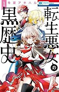 転生悪女の黒歴史 1 (花とゆめコミックス)