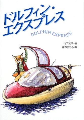 ドルフィン・エクスプレス (わくわく読み物コレクション)