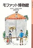 モファット博物館 (岩波少年文庫 (118))