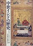 中世インドの歴史