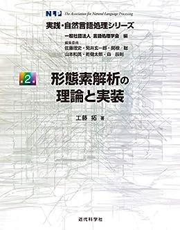 [工藤 拓]の実践・自然言語処理シリーズ2 形態素解析の理論と実装
