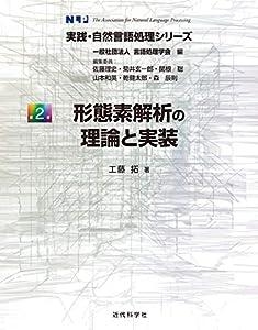 実践・自然言語処理シリーズ 2巻 表紙画像