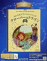 ディズニー ゴールデン・ブック・コレクション全国版(26) 2020年 3/25 号 [雑誌]