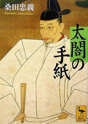 太閤の手紙 (講談社学術文庫)の詳細を見る