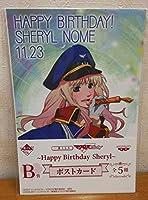 マクロスF ポストカード- 全5種 B賞 Happy Birthday Sheryl 一番くじ