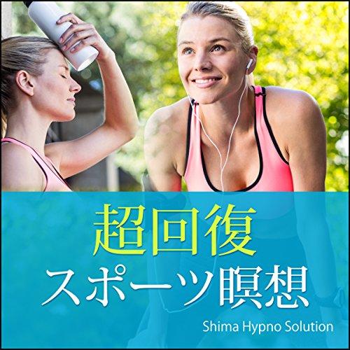 超回復・スポーツ瞑想: 運動後の疲労やダメージからの超回復を促進するスポーツ瞑想