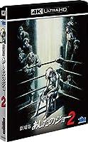 劇場版 あしたのジョー2 [4K ULTRA HD] [Blu-ray]