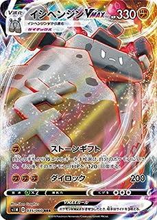 ポケモンカードゲーム S1W 035/060 イシヘンジンVMAX 闘 (RRR トリプルレア) 拡張パック ソード