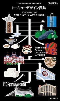 トーキョーデザイン探訪 Must-Visit Design Destinations in TOKYO: デザインがよくわかる美術館・ギャラリー・ショップガイド(東京版) (TRIP TO JAPAN GRAPHICS)