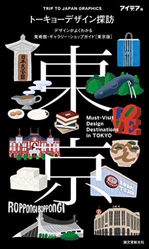 トーキョーデザイン探訪 Must-Visit Design Destinations in TOKYO: デザインがよくわかる美術館・ギャラリー・ショップガイド(東京版)