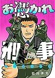 お憑かれ刑事(5) (コミックジンガイ)