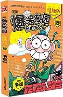 新版爆笑校园(逗趣版19)/漫画世界幽默系列