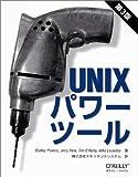 Unixパワーツール