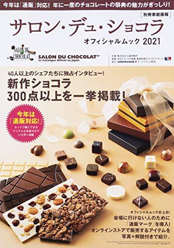サロン・デュ・ショコラ オフィシャルムック2021 (別冊家庭画報)