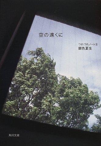 空の遠くに―つれづれノート〈9〉 (角川文庫)