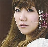YAKUSOKU by Aiko Moriyama (2012-06-20)