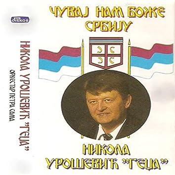 Cuvaj nam boze Srbiju