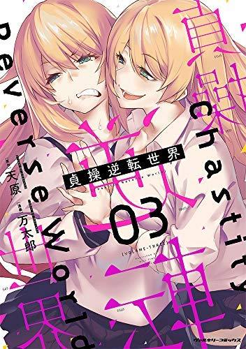 貞操逆転世界 コミック 1-3巻セット