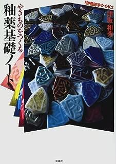 釉薬基礎ノート―やきものをつくる (陶磁郎BOOKS)