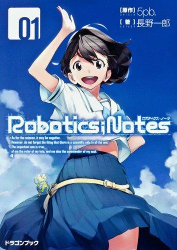 ROBOTICS;NOTES―ロボティクス・ノーツ―(1) (富士見ドラゴンブック)