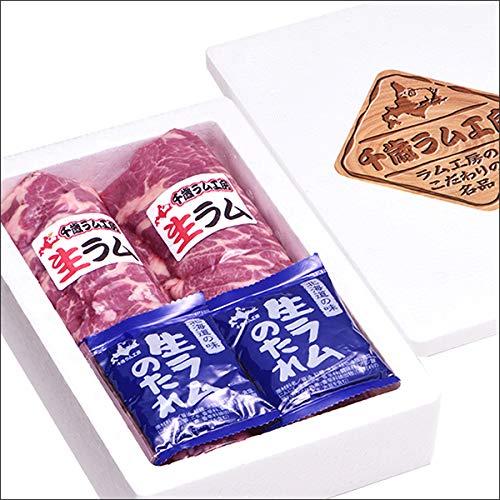 千歳ラム工房 ラム肉 生ラム ジンギスカン 400g たれ付き (肩肉/冷凍) ギフト 羊肉 肉の山本 グルメ お取り寄せ