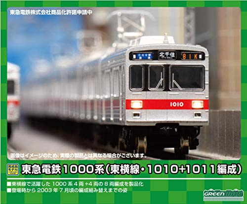 グリーンマックス Nゲージ 東急電鉄1000系 東横線・1010+1011編成 8両編成セット 動力付き 50063 鉄道模型 電車
