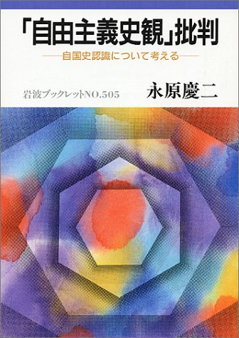 Liberal view of history criticism - to think about their own history Recognition (Iwanami booklet (No.505)) (2000) ISBN: 4000092057 [Japanese Import]