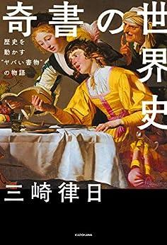 """[三崎 律日]の奇書の世界史 歴史を動かす""""ヤバい書物""""の物語"""