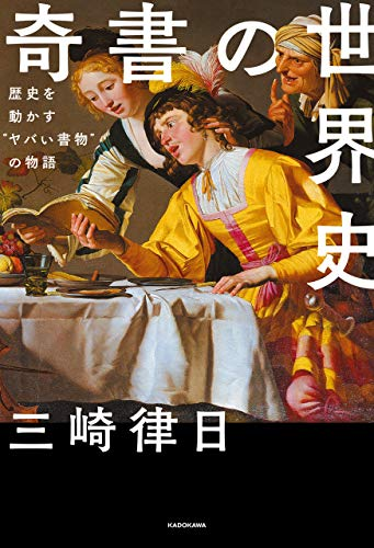 """奇書の世界史 歴史を動かす""""ヤバい書物""""の物語"""