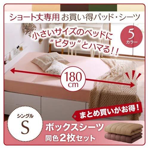 ナチュラルベージュ ショート丈専用 ベッド用ボックスシーツ 同色2枚セット シングル ショート丈 綿混品【ノーブランド品】