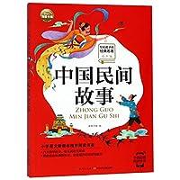 中国民间故事(有声版)/写给孩子的经典名著/小学语文新课标推荐阅读名著
