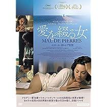 愛を綴る女 [DVD]