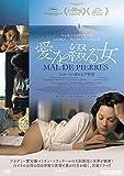 愛を綴る女[DVD]
