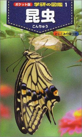 ポケット版 学研の図鑑〈1〉昆虫 (学研の図鑑 (1))