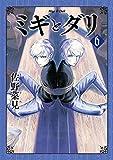 ミギとダリ 6 (HARTA COMIX)