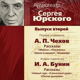 Audioteatr Sergeja Jurskogo 2 audiobook cover art