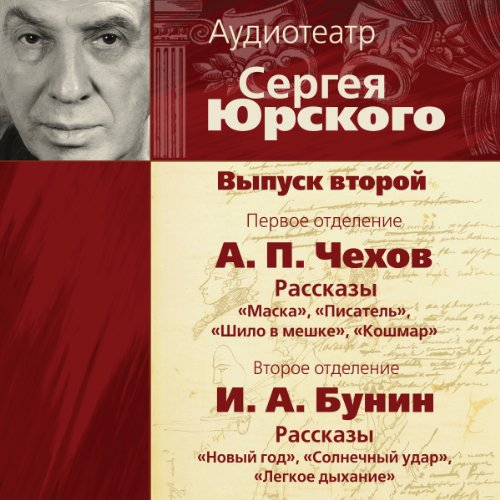 Audioteatr Sergeja Jurskogo 2 audiobook cover art
