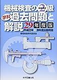 機械検査の2級学科過去問題と解説〈29年度版〉