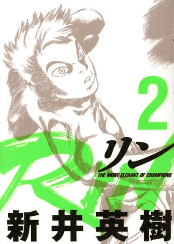 RIN(2) (ヤンマガKCスペシャル)