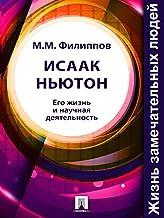 Исаак Ньютон. Его жизнь и научная деятельность (Russian Edition)