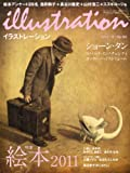 illustration (イラストレーション) 2011年 09月号 [雑誌]