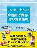ひと目でわかる! 冷蔵庫で保存・作りおき事典 (講談社の実用BOOK)