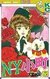N.Y.小町(5) (デザートコミックス)