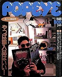 POPEYE (ポパイ) 1985年9月25日号 ポパイ商品学 やっぱ輸入品はいい!
