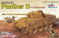 ドラゴン 1/35 第二次世界大戦 ドイツ軍 Sd.Kfz.171 パンターD型 w/ツィメリットコーティング 2in1キット プラモデル DR6945