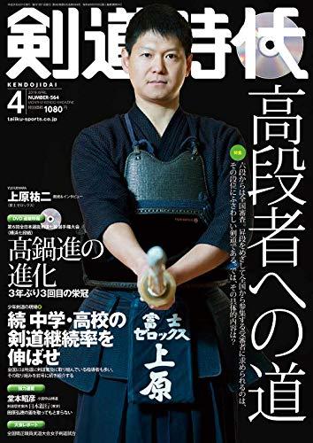 剣道時代2019年4月号