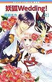 新装版 妖狐Wedding!  2 (ネクストFコミックス)