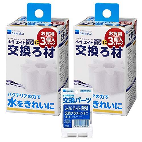 水作エイトコアミニ 交換ろ材 8点セット(交換ろ材6個+プラストン2個)