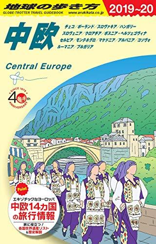 A25 地球の歩き方 中欧 2019~2020 (地球の歩き方A ヨーロッパ)