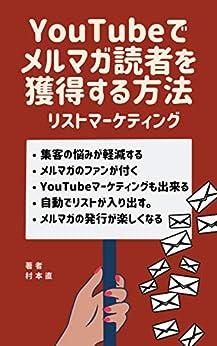 [村本 直]のYouTubeでメルマガ読者を獲得する方法:今まで無かったYouTubeでリストマーケティング